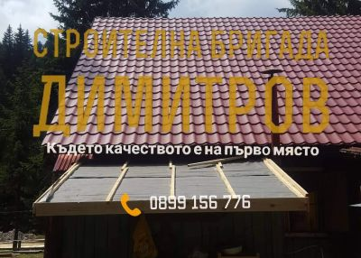 Строителна бригада Димитров - Строителна бригада Димитров - Дупница, Благоевград, Перник